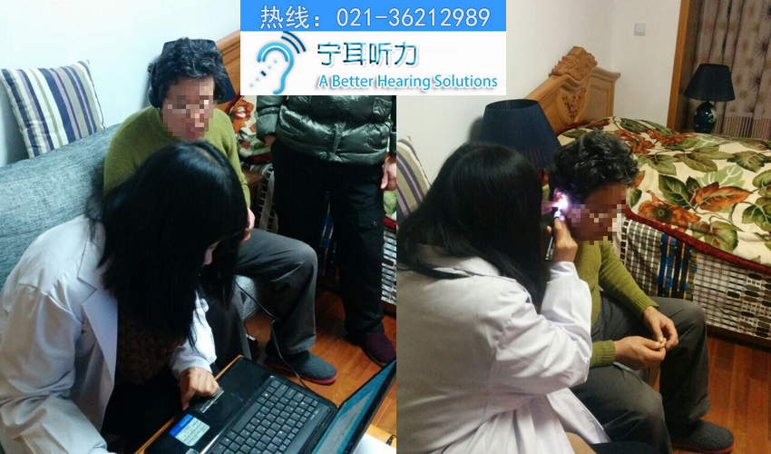 上海上门验配瑞声达助听器