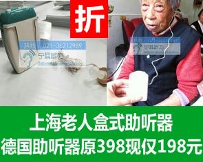 上海老人助听器