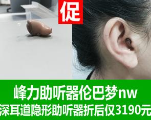 上海年轻人定制隐形深耳道式助听器价格表