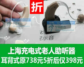上海儿童助听器