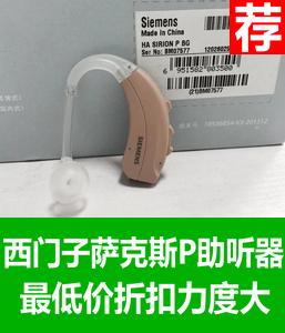 上海西门子助听器促销