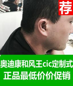 上海奥迪康助听器促销