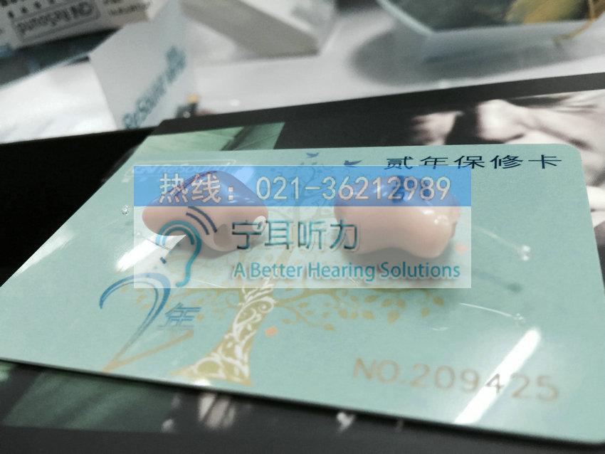 上海年轻人隐形助听器价格