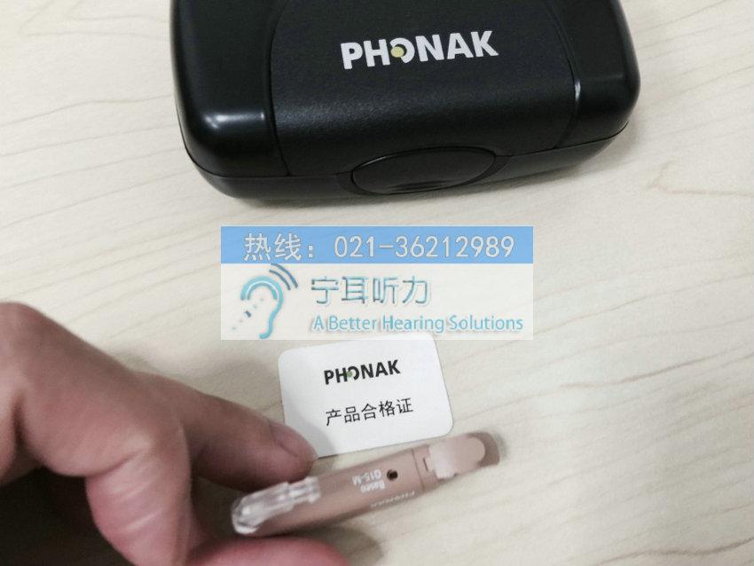 上海峰力助听器