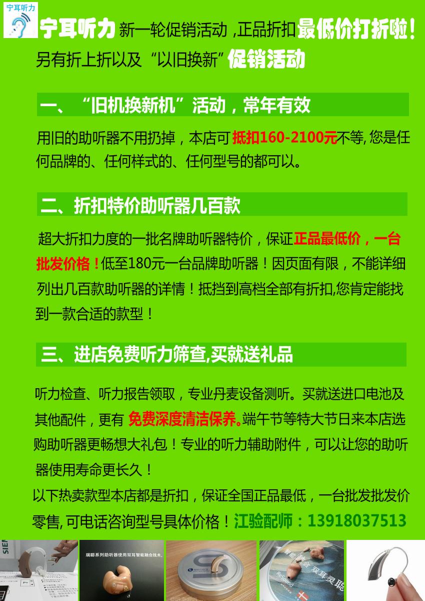 上海宁耳听力端午十一节国庆节助听器打折促销活动