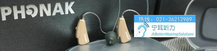 老人双耳配助听器效果怎么样