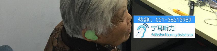 给聋的非常严重的老人配助听器