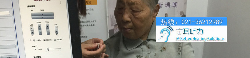 上海老人助听器上门测听验配试戴服务