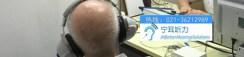 上海哪有给聋哑人配助听器的店