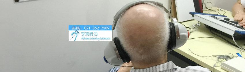 上海哪有可以维修助听器的