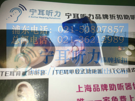 上海静安助听器哪有卖