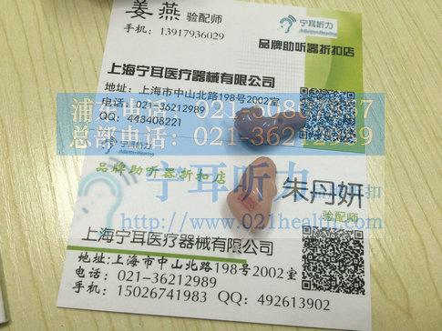 上海宝宝婴儿助听器价格表