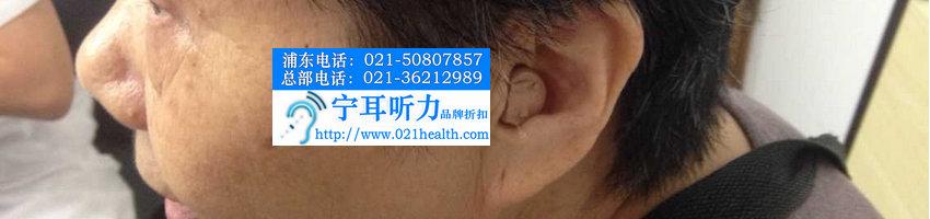 上海中老年人爱美要漂亮想配深耳道式隐形助听器,价格多少