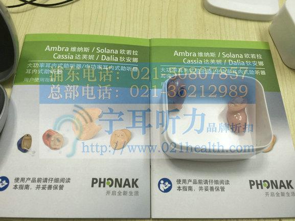 上海杨浦中原社区助听器价格