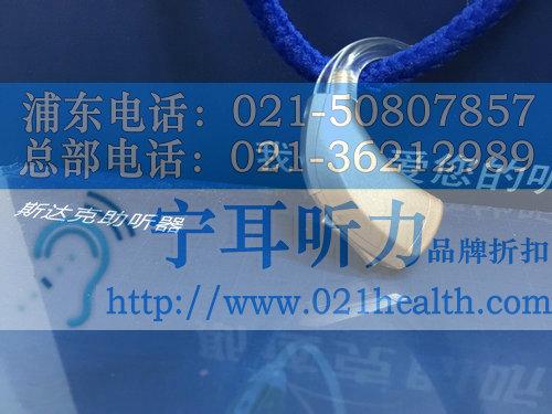 上海普陀隐蔽式隐形助听器多少钱