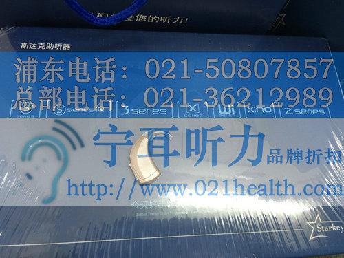 上海普陀隐蔽式隐形助听器价格
