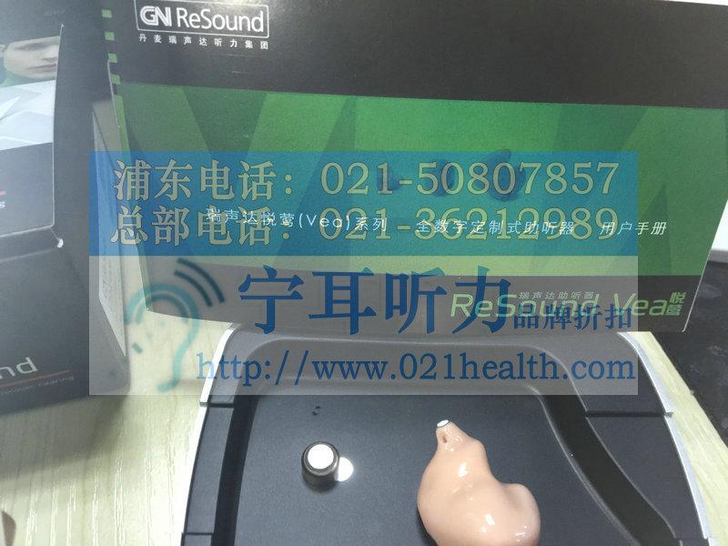 上海哪买虹口助听器