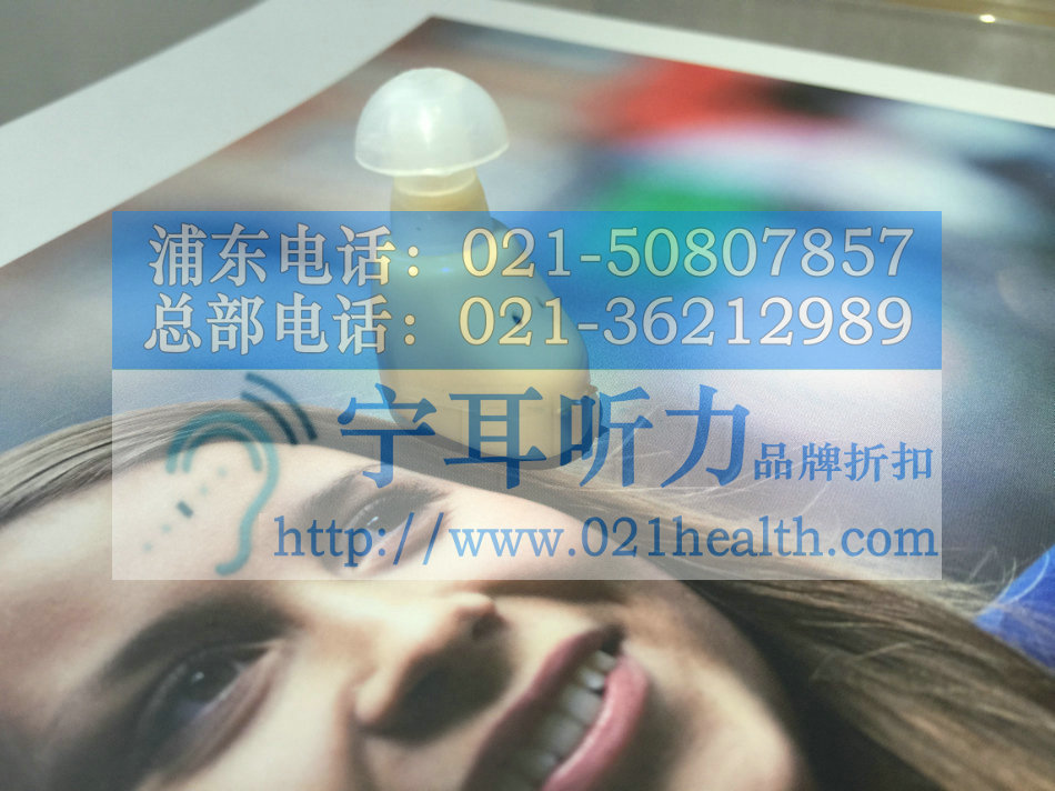 上海哪买崇明城桥助听器