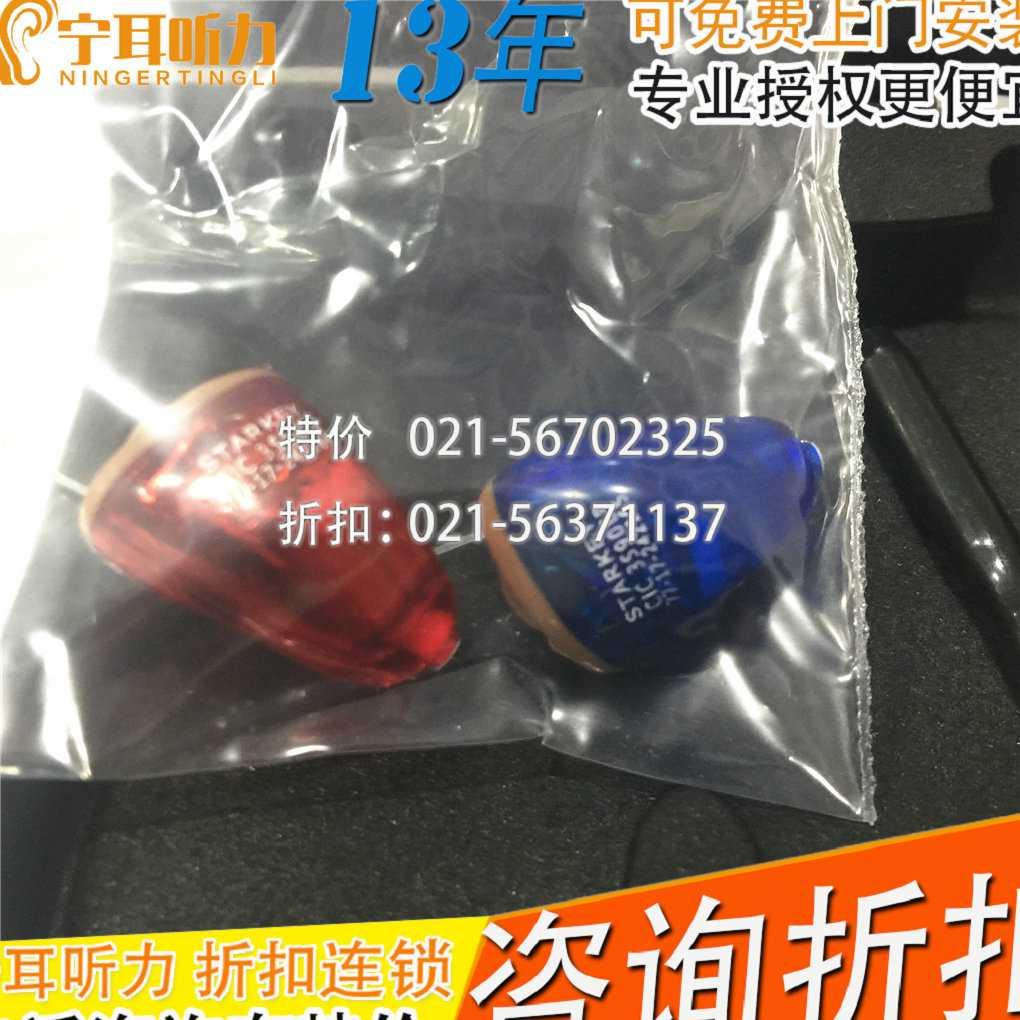 斯达克Xino Tinnitus 心悠 Xino Tinnitus 110助听器—斯达克助听器门店上海维修