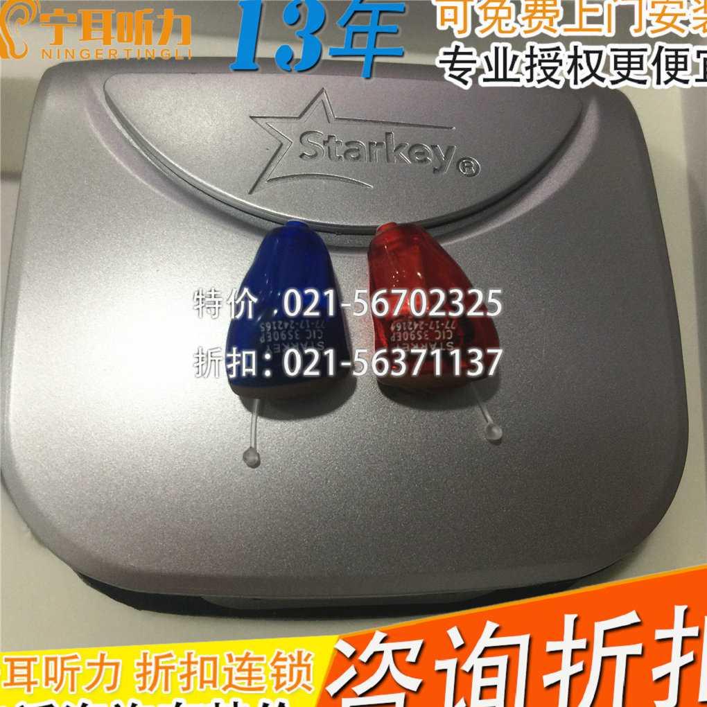 斯达克Xino Tinnitus 心悠 Xino Tinnitus 20助听器—上海斯达克助听器门店电话
