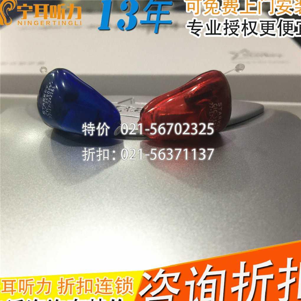 斯达克3 series.CN 20 大功率深耳道式CIC PP助听器—斯达克助听器商店验配