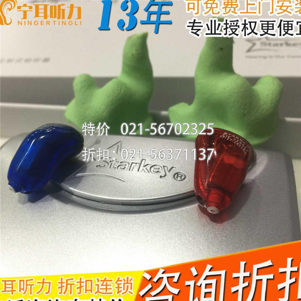 斯达克爱丽丝 Aries 标准 CE助听器—斯达克助听器专柜电池上海