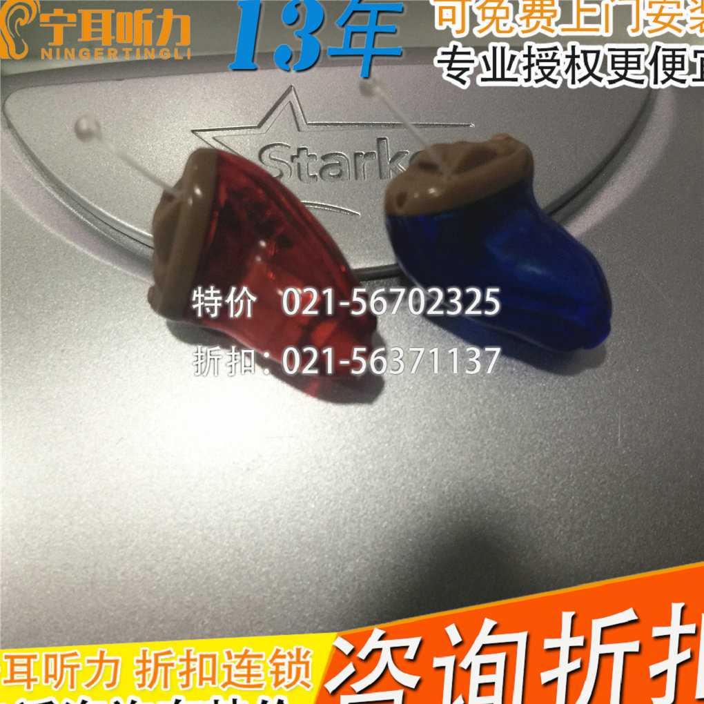 斯达克Z series i90 耳背式大功率 BTE P+助听器—斯达克助听器商店