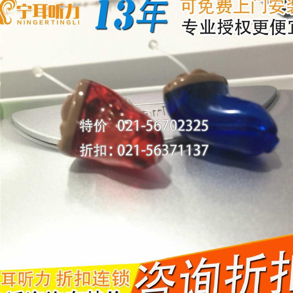 斯达克Xino 30助听器—斯达克助听器门店维修价格