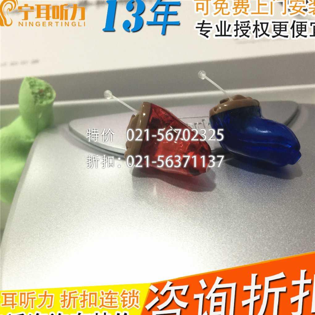 斯达克3 series.CN 20 标准CIC 助听器—上海斯达克助听器商店