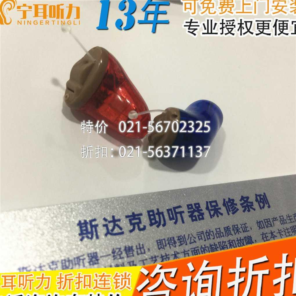 斯达克Z series i30 大功率耳道式CC PP助听器—斯达克助听器专柜 质量