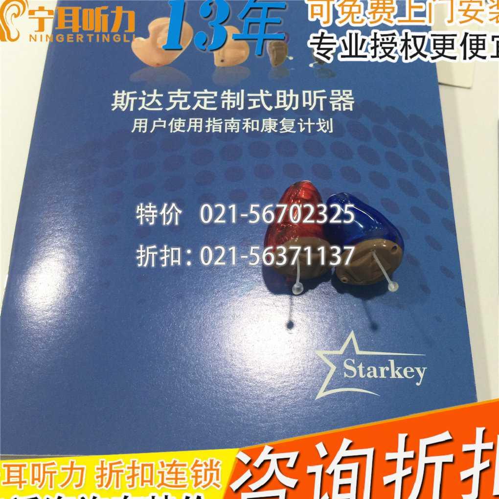 斯达克3 series.CN 30 标准CIC 助听器—斯达克助听器门店上海