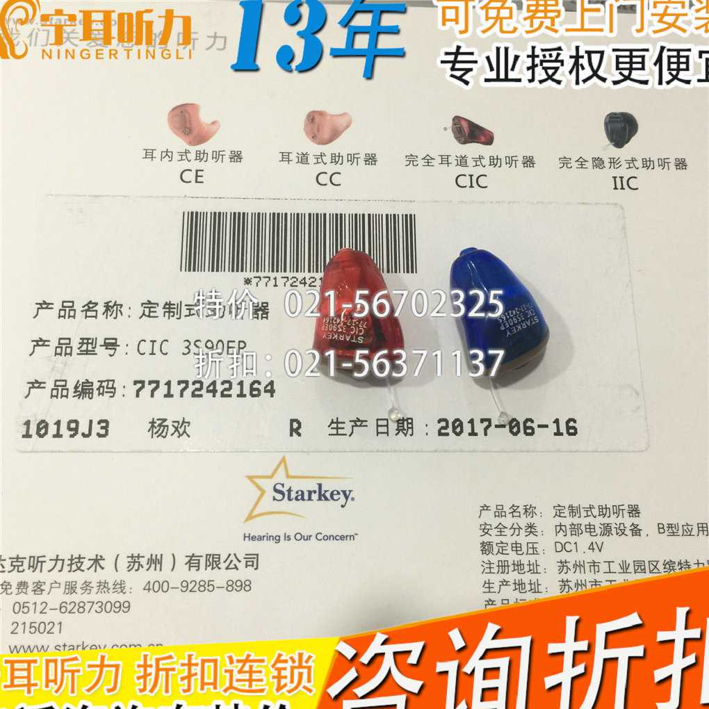 斯达克3 series.CN 70 大功率耳道式CC PP助听器—斯达克助听器商店质量