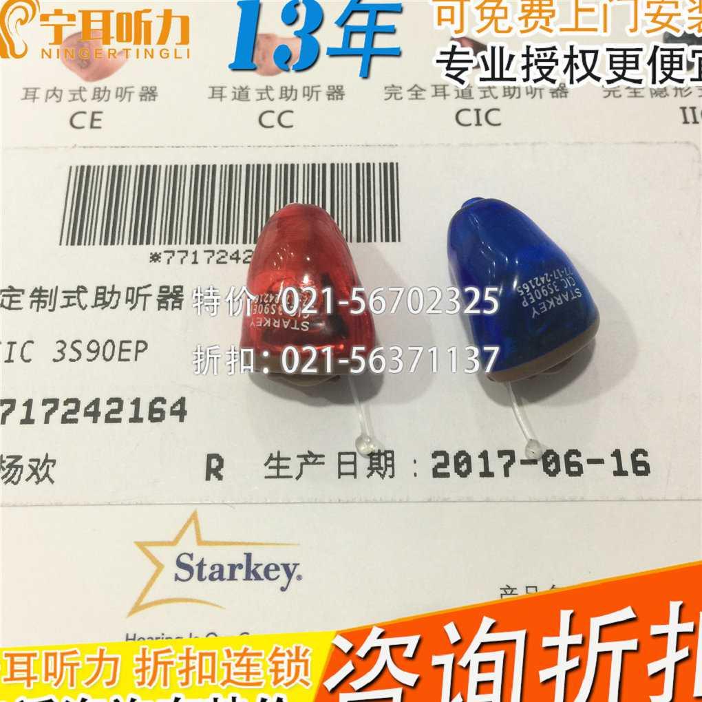 斯达克3 series.CN 70 大功率深耳道式CIC EP助听器—上海斯达克助听器专柜有几家