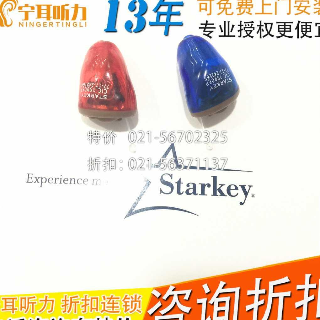 斯达克Z series i90 迷你瑞克/迷你瑞克大功率MICRO RIC/MICRO RIC AP助听器—斯达克助听器专柜价格