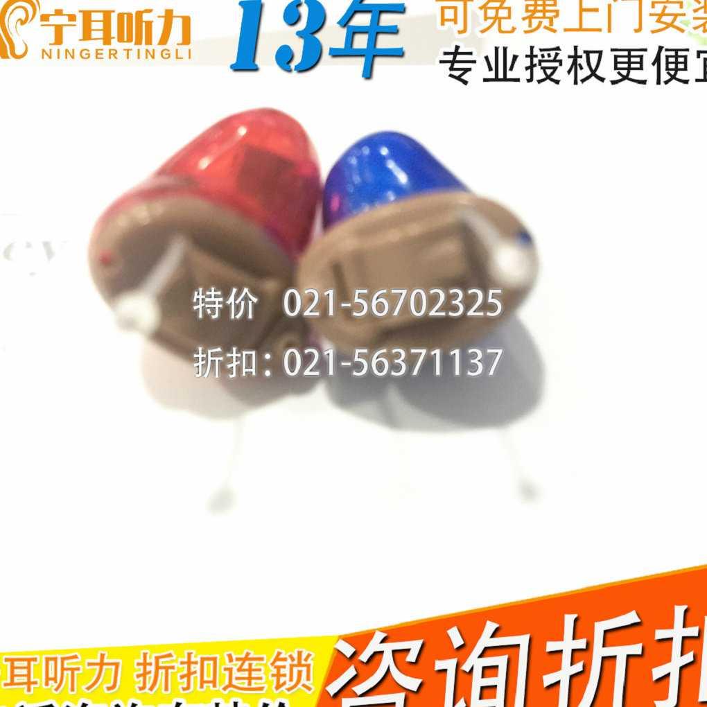 斯达克Z series i30 标准CIC 助听器—斯达克助听器专柜如何