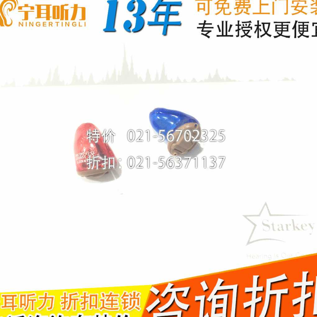 斯达克3 series.CN 30 大功率深耳道式CIC PP助听器—斯达克助听器专卖店维修店