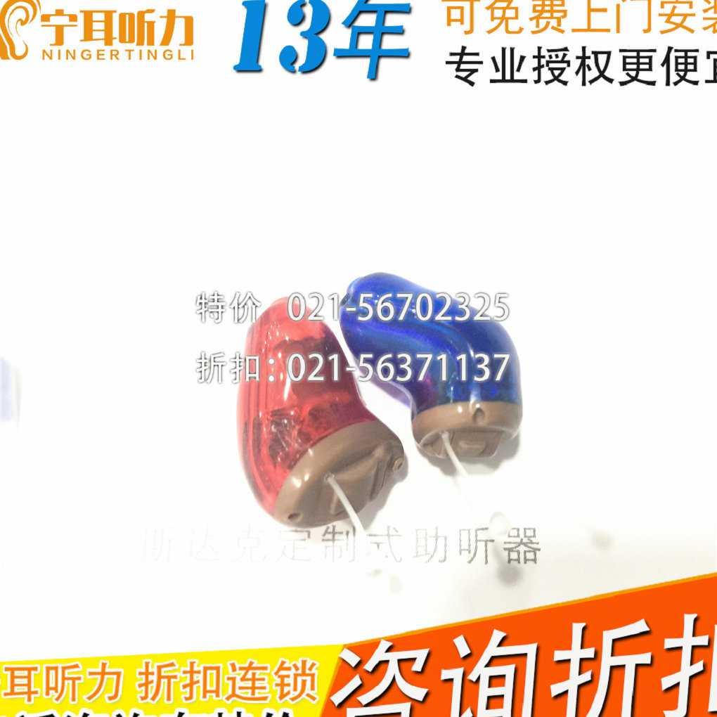 斯达克Z series i110 标准CIC 助听器—斯达克助听器专柜