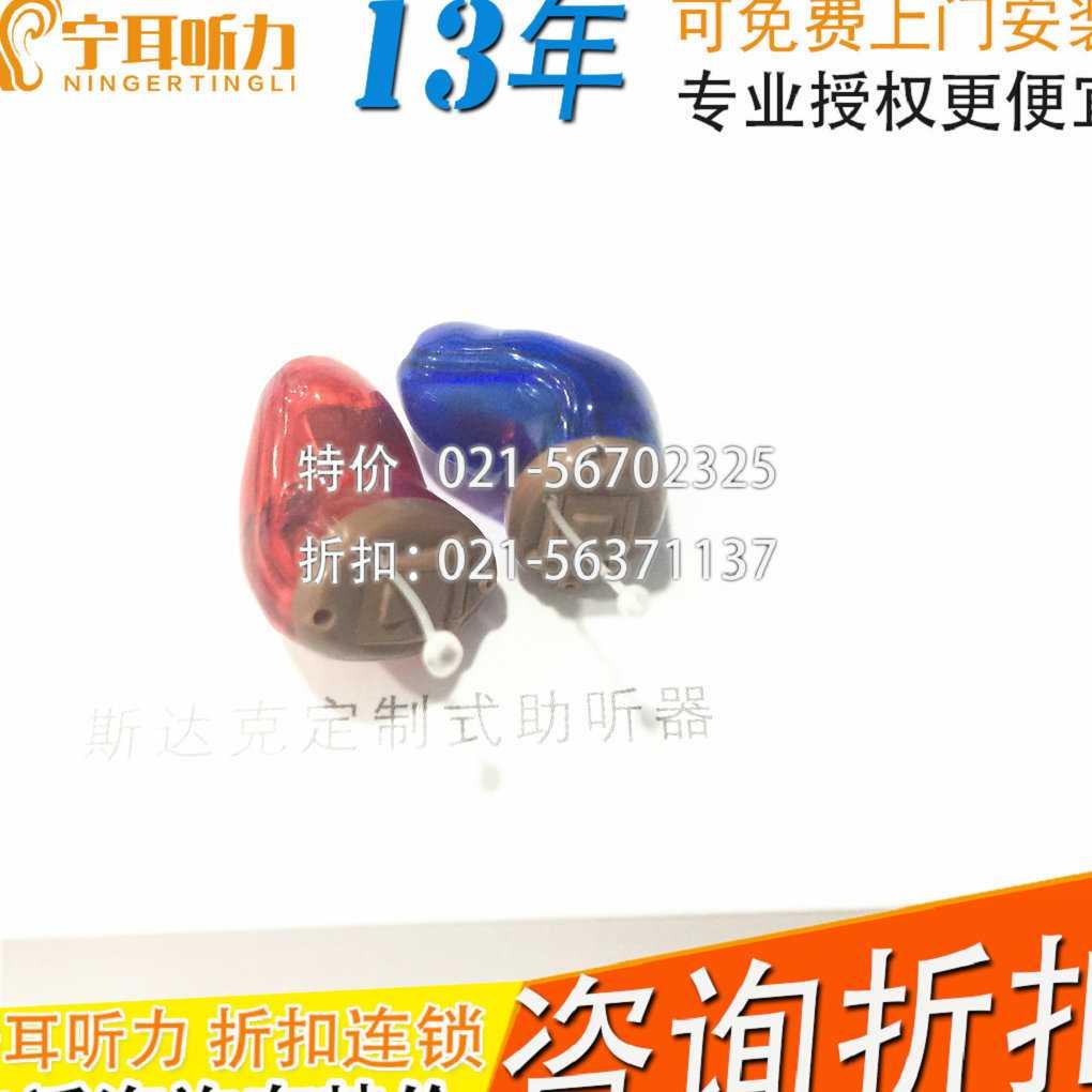 斯达克Z series i110 大功率耳道式CC PP助听器—斯达克助听器专柜 辨别