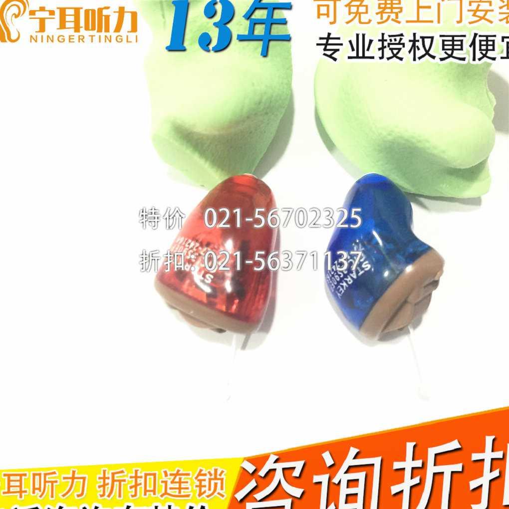斯达克Z series i110 瑞克RIC 助听器—斯达克助听器专卖店电池