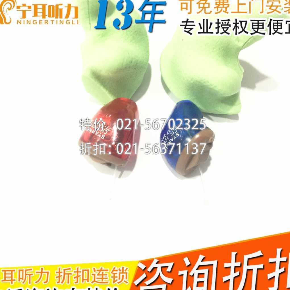 斯达克Z series i70 瑞克RIC 助听器—上海斯达克助听器专柜