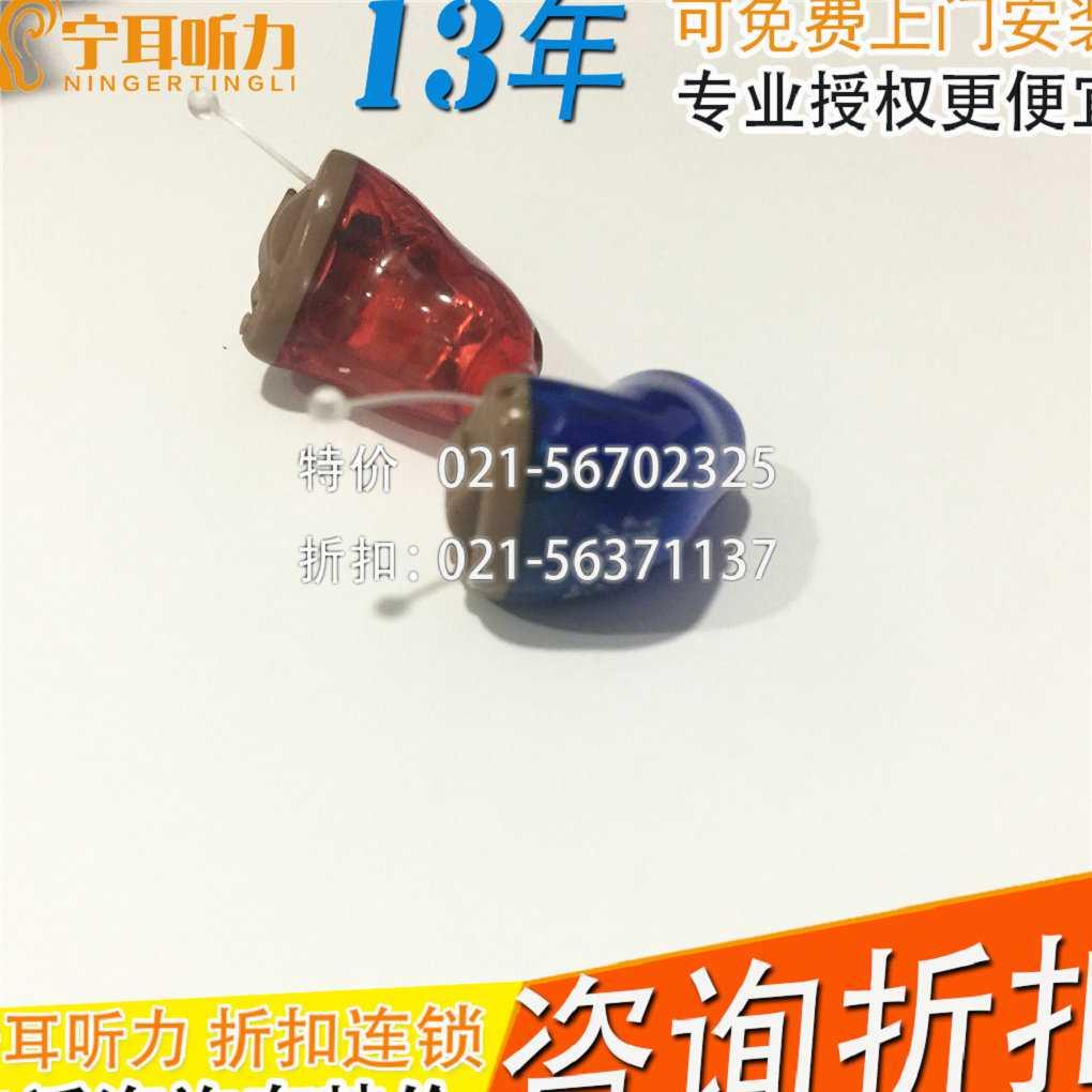斯达克Z series i20 大功率耳内式CE PP助听器—斯达克助听器专柜哪里产的