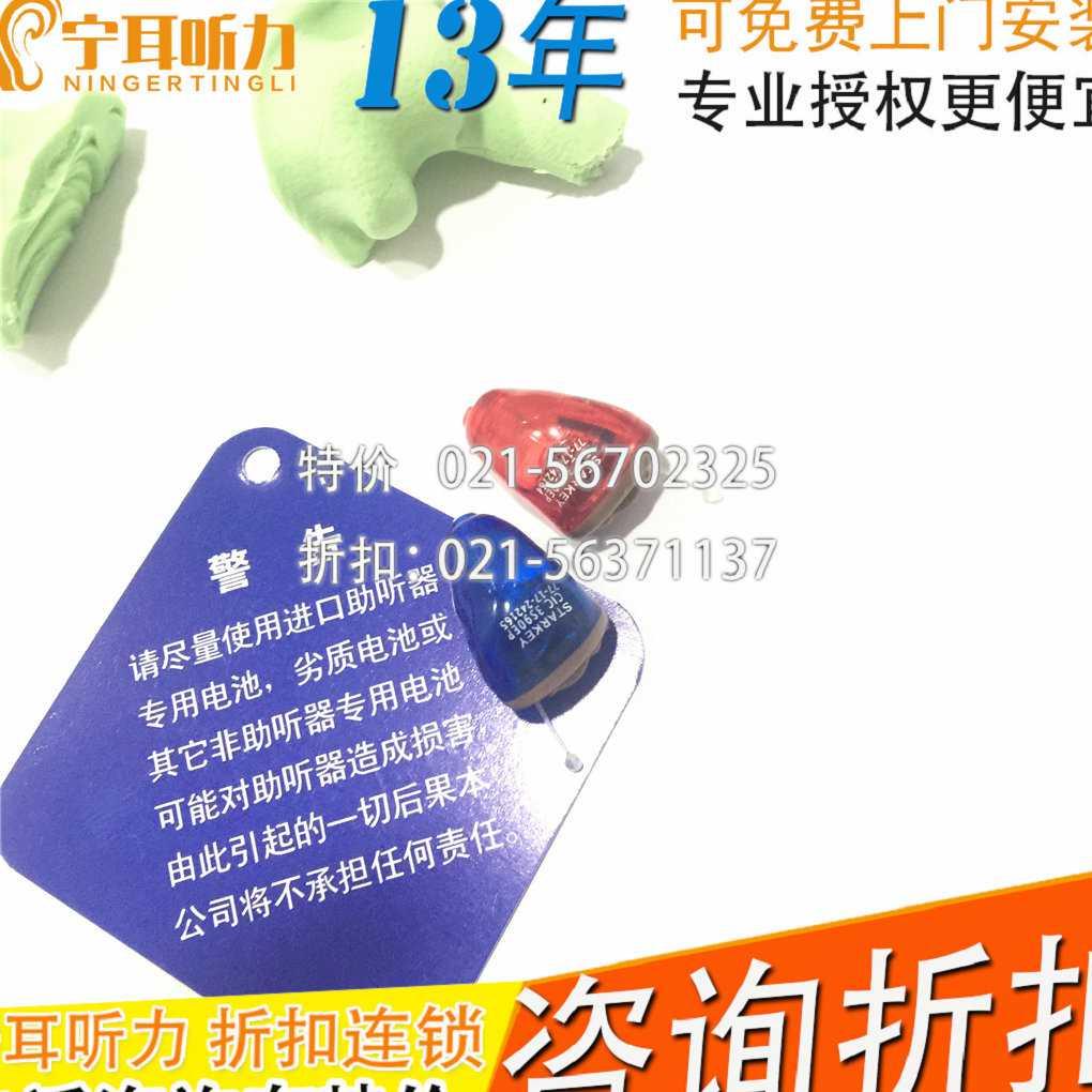 斯达克Z series i70 迷你瑞克/迷你瑞克大功率MICRO RIC/MICRO RIC AP助听器—上海斯达克助听器商店