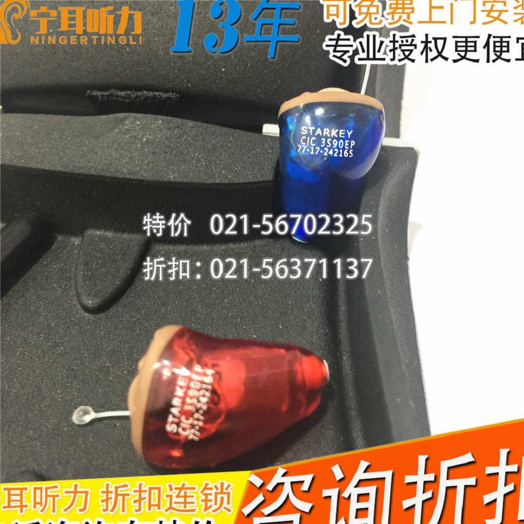 斯达克Z series i20 标准CE 助听器—斯达克助听器门店风声太脆