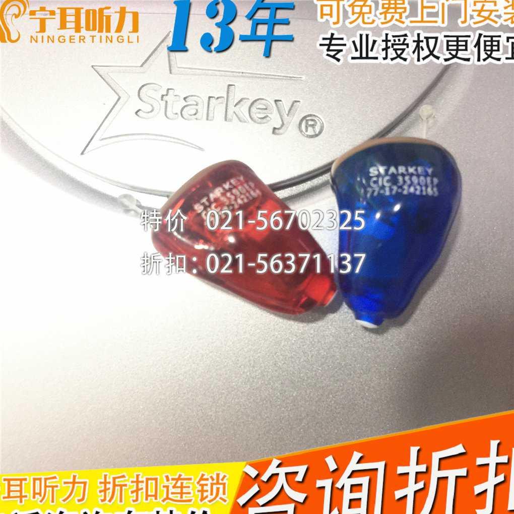 斯达克3 series.CN 20 瑞克大功率RIC AP助听器—上海 斯达克助听器商店