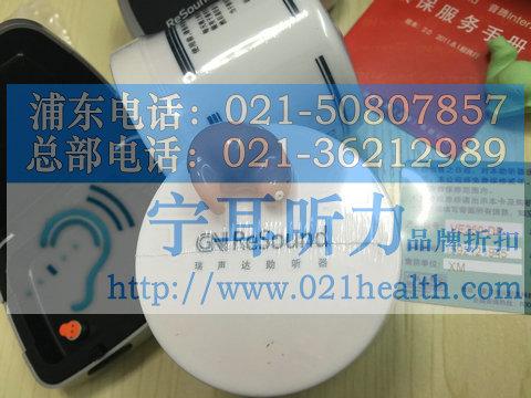 爱耳日特惠上海欧仕达助听器专卖店