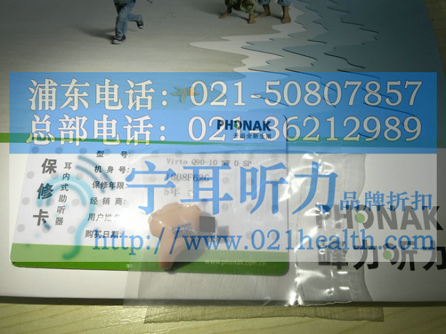 宁耳听力3月3日爱耳日打折促销上海峰力助听器