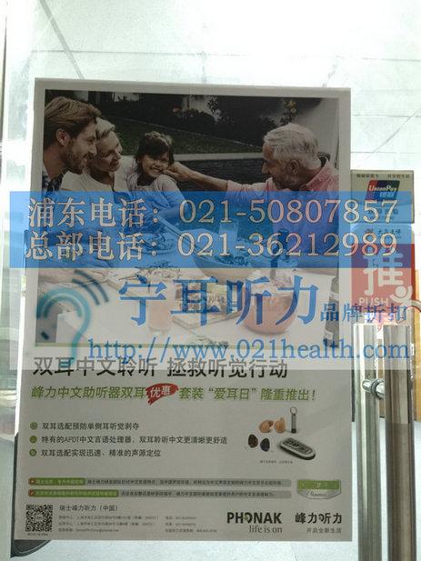 宁耳听力3月3日爱耳日打折促销上海奥迪康助听器
