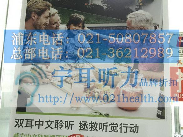上海奥迪康助听器宁耳听力3月3日爱耳日促销活动