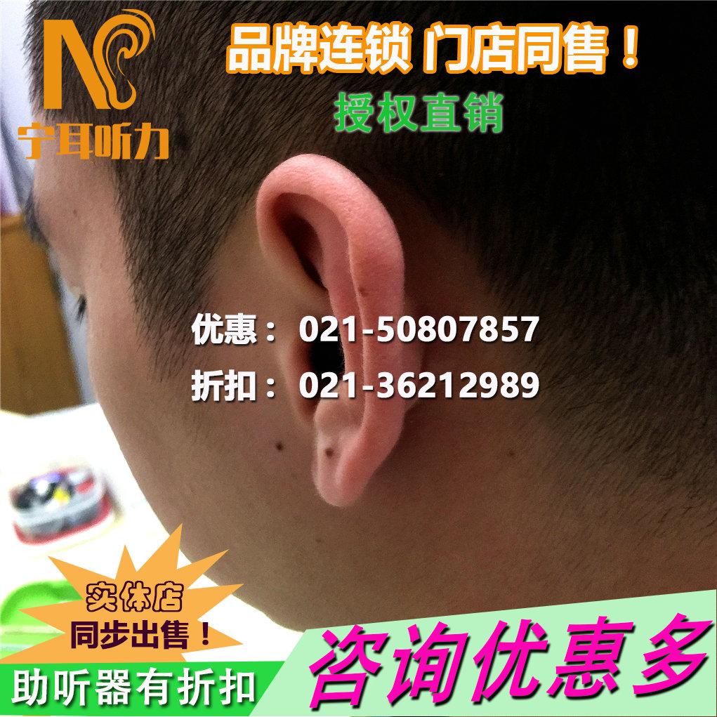 上海力斯顿助听器专卖店—爱耳日感恩回馈赠大礼!