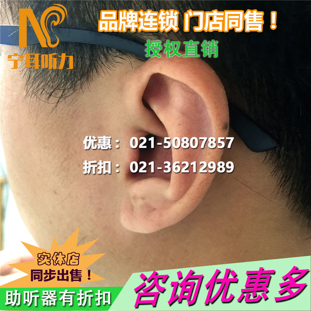 上海邦立健助听器专卖店—爱耳日新品联展大优惠